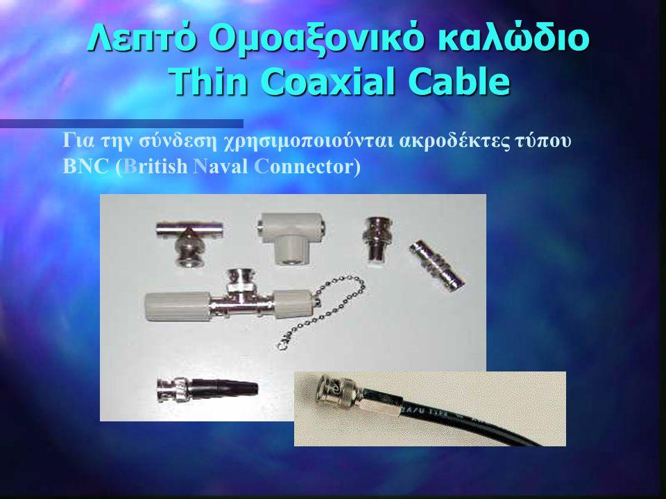Χοντρό Ομοαξονικό καλώδιο Thick Coaxial Cable u Kίτρινο ομοαξονικό καλώδιο, με μαύρη σήμανση κάθε δύο μέτρα, για την τοποθέτηση πομποδεκτών - transceivers u Τύπος 10Base5 / RG-8 Thick COAX cable.