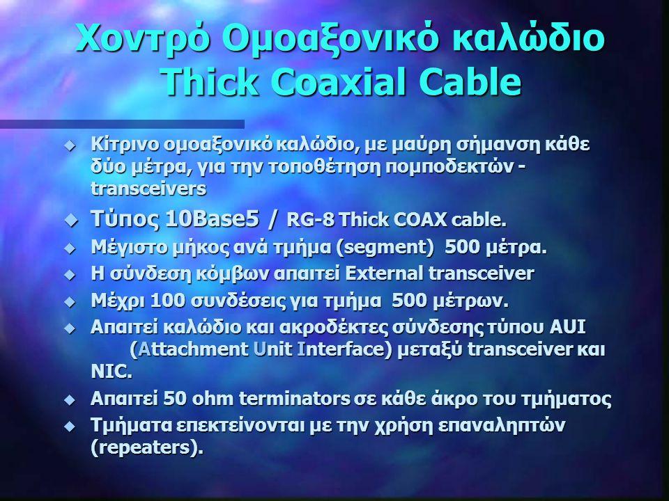 Χοντρό Ομοαξονικό καλώδιο Thick Coaxial Cable Ομοαξονικό Καλώδιο thick Coax, πομποδέκτης (transceiver) και drop cable (transceiver cable)
