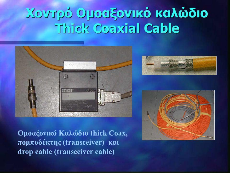 Καλώδιο UTP u 10BaseT cable - Unshielded Twisted Pair (UTP) u Μέγιστο μήκος τμήματος 100 μέτρα u Ένας κόμβος ανά τμήμα u Τα τμήματα συνδέουν κόμβους σε κατανεμητές (hubs) u Καλώδια 4 ζευγών, διατομής AWG 22, 24, or 26 u Ακροδέκτες σύνδεσης τύπου RJ-45 (τηλεφωνικοί ακροδέκτες 8 συρμάτων) u Κατηγορίας (Cat) 3,4 ή 5 για ρυθμό μετάδοσης μέχρι 10,16 ή 100 Mbps αντίστοιχα u Στην πράξη χρησιμοποιούνται μόνο 2 ζεύγη για την μετάδοση