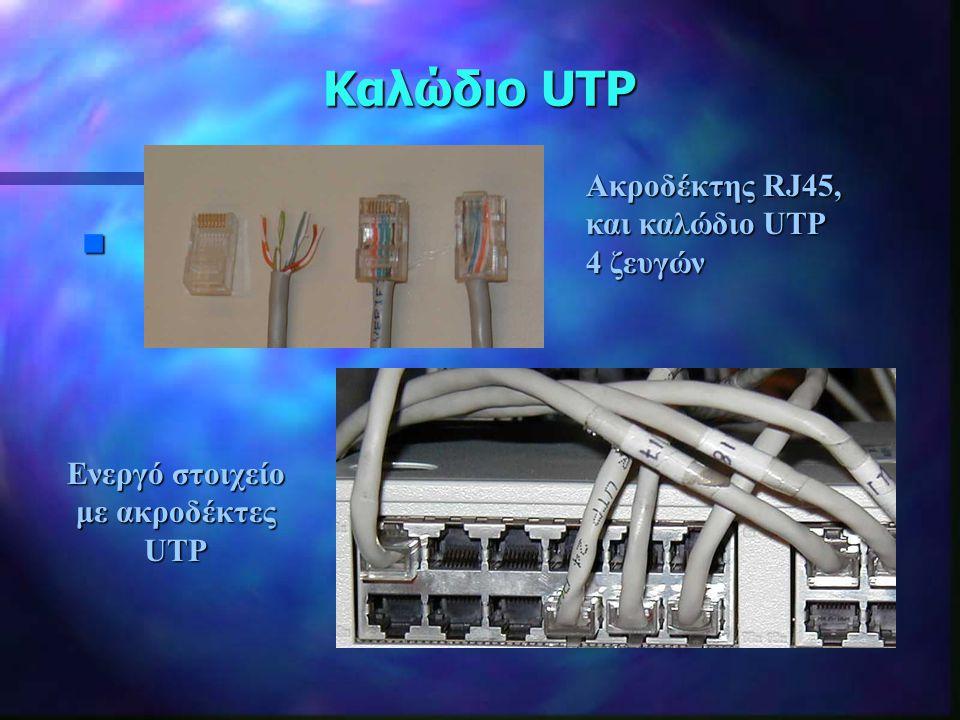 Μέσα Μετάδοσης Κατηγορίες UTP l Category 1 & 2  Voice & data μέχρι 4 MHz ( Έχει καταργηθεί) l Category 3  Voice & data μέχρι 16 MHz (Token Ring 4Mbps & Ethernet 10 Mbps) l Category 4  Data με 20 ΜΗz (Token Ring 16 Mbps) l Category 5  Data με 100 ΜΗz (Fast Ethernet 100 Mbps)