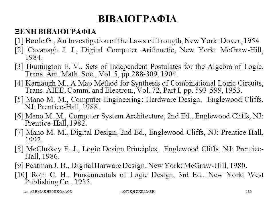 Δρ.ΑΣΗΜΑΚΗΣ ΝΙΚΟΛΑΟΣΛΟΓΙΚΗ ΣΧΕΔΙΑΣΗ190 ΒΙΒΛΙΟΓΡΑΦΙΑ DATABOOKS CMOS Logic Databook, National, 1988.