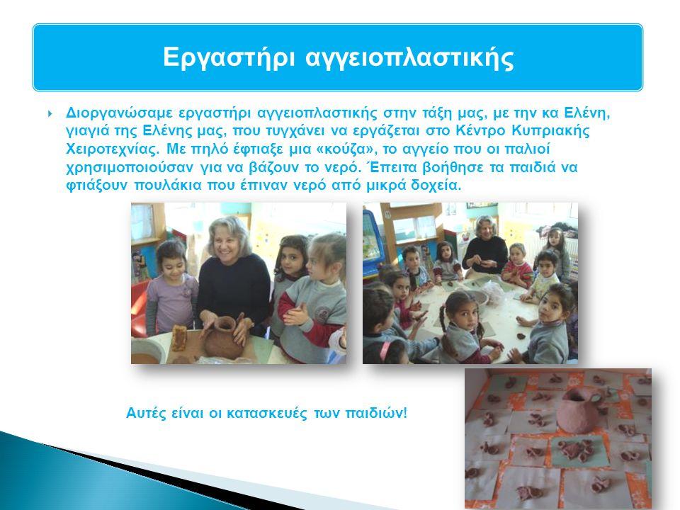 Θεατρικό Παιχνίδι: Το ταξίδι του νερού Τα παιδιά έφτιαξαν τις σταγονούλες τους με πολύ μεράκι.