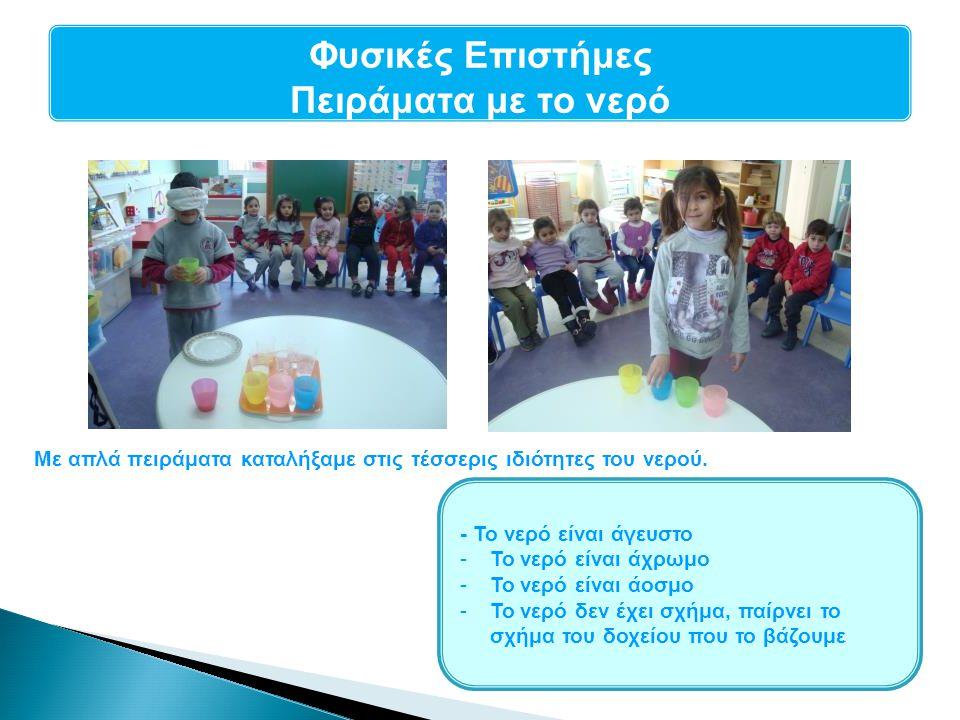 Τα παιδιά μαθαίνουν με ευκολία απλά αγγλικά τραγούδια.
