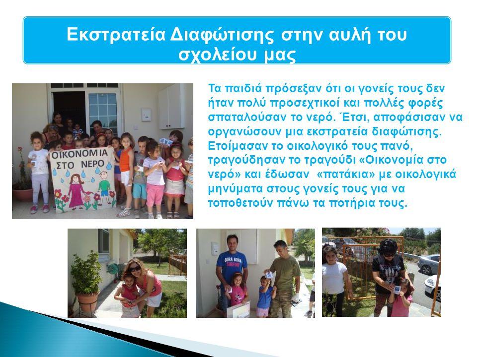 Επίσκεψη στο δημοτικό Εκστρατεία Διαφώτισης στο Καλό Χωριό Τα παιδιά εξήγησαν στους φίλους τους στο δημοτικό τι κάνουν εκείνοι και οι γονείς τους για να εξοικονομούν το νερό.