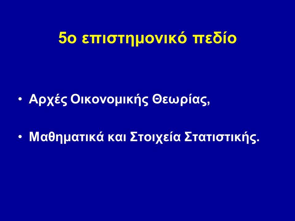 Να εξεταστώ πανελλαδικά στις Αρχές Οικονομικής Θεωρίας αν και δεν είναι απαραίτητο; Για να διεκδικήσει ένας υποψήφιος το 1 ο, 2o, 3o και 4ο πεδίο δεν είναι απαραίτητο να διαγωνισθεί πανελλαδικά στις ΑΟΘ.