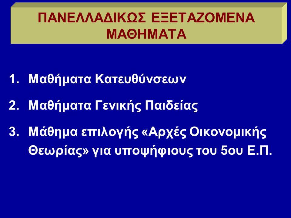 1. ΜΑΘΗΜΑΤΑ ΚΑΤΕΥΘΥΝΣΕΩΝ