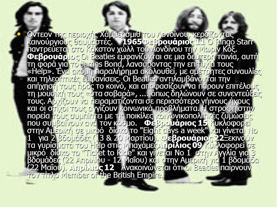 Μάρτιος 08 Όπως λένε τα κουτσομπολιά, ο Τζον Λένον, ο Τζορτζ Χάρισον και οι γυναίκες τους Cynthia και Patti δοκιμάζουν για πρώτη φορά LSD.