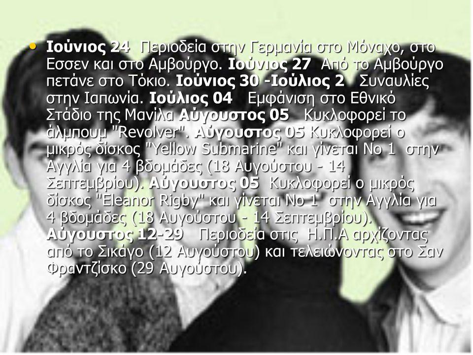 Σεπτέμβριος 05 Ο John Lennon κάνει το πρώτο σόλο ντεμπούτο του στον κινηματογράφο με το How I Won The War .