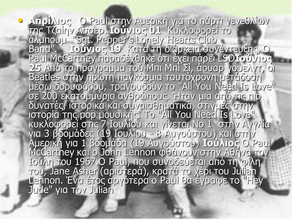 Αύγουστος 19 Γεννιέται στο Χάμερ Σμίθ το δεύτερο παιδί του Ringo.