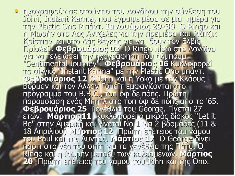 Απρίλιος 03 Κυκλοφορεί ο δίσκος του Ringo, Sentimental Journey .
