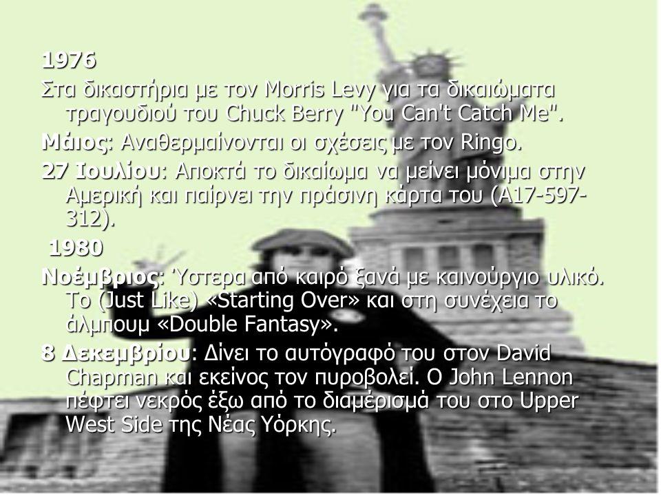 2001 Η Yoko Ono ανακοινώνει με μεγάλη υπερηφάνεια τη νέα ονομασία του αεροδρομίου του Λίβερπουλ.