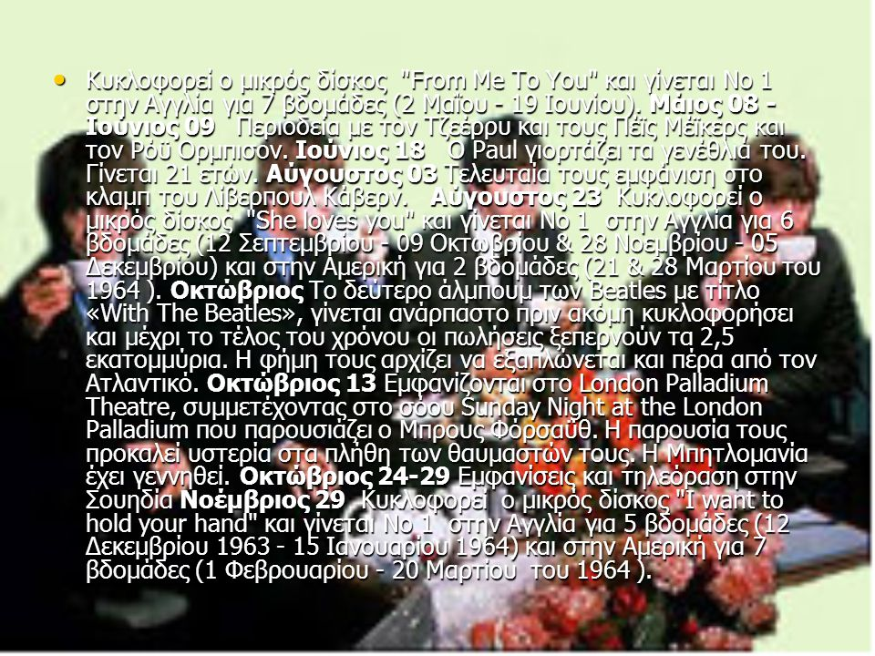 Δεκέμβριος 07 Εμφάνιση των Beatles σαν πάνελ στην εκπομπή τού B.B.C., Τζούκμπόξ Τζούρι.