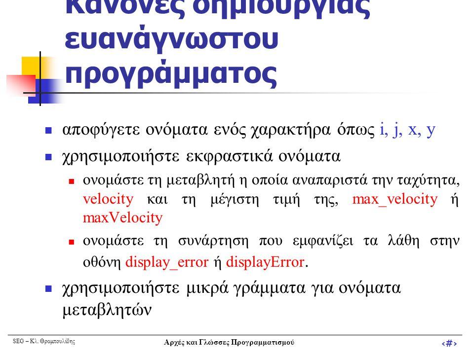 SEG – Κλ. Θραμπουλίδης Αρχές και Γλώσσες Προγραμματισμού ‹#› Αναγνωσιμότητα Κώδικα