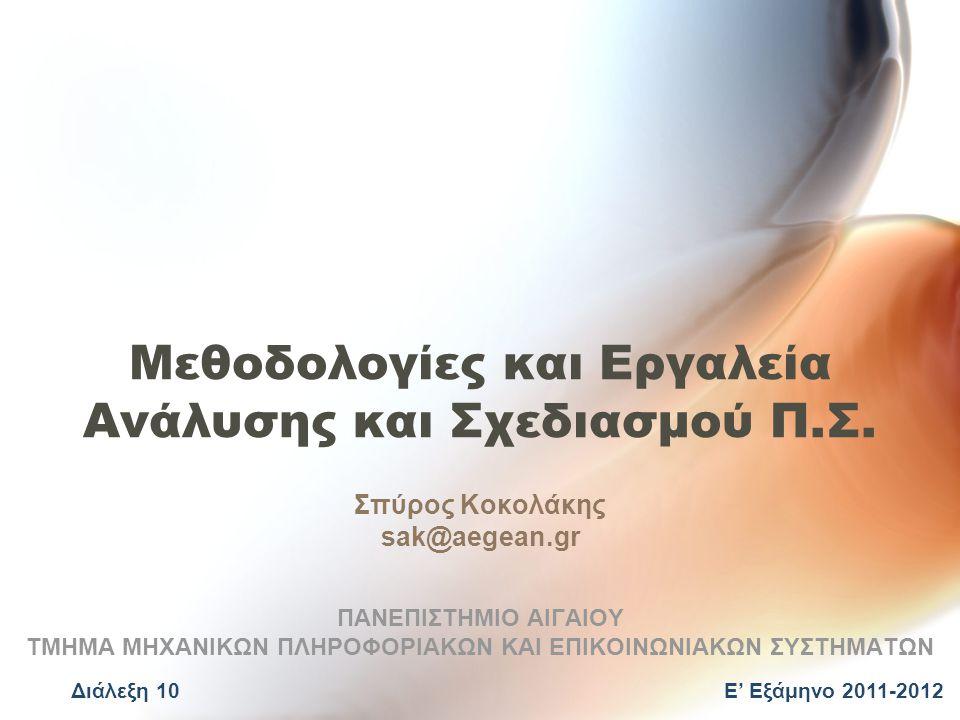 Multiview methodology Μεθοδολογία πολλαπλής θεώρησης.