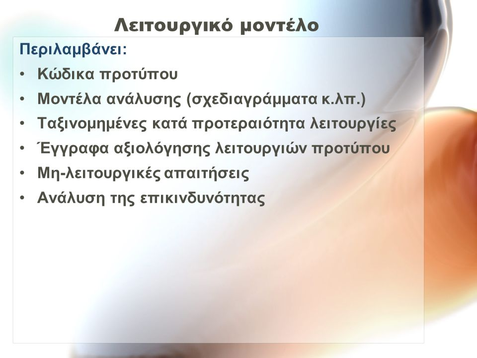 Design and Build Iteration - Implementation Ελεγμένο σύστημα Εγχειρίδιο χρήσης Project review report