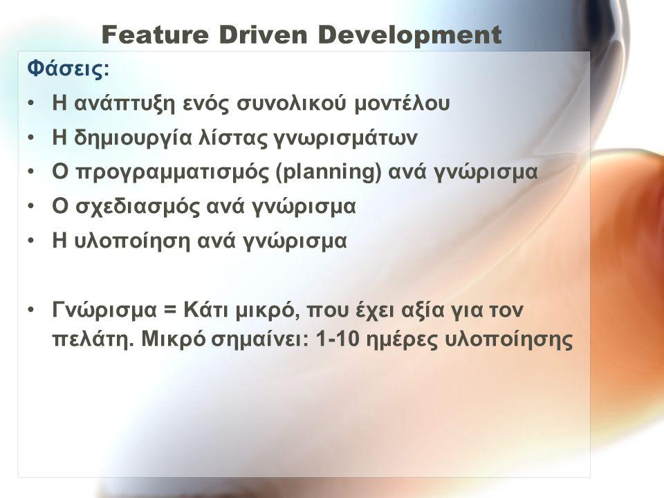 eXtreme Programming Πέντε αξίες: Επικοινωνία χρηστών-αναλυτών Απλότητα Ανατροφοδότηση Θάρρος (...για αλλαγές) Σεβασμός