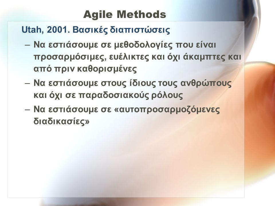 Agile Methods Αποδεχόμαστε ότι οι απαιτήσεις αλλάζουν και δεν προσπαθούμε να τις «παγώσουμε» Εκμεταλλευόμαστε τα εργαλεία (CASE) που έχουμε.