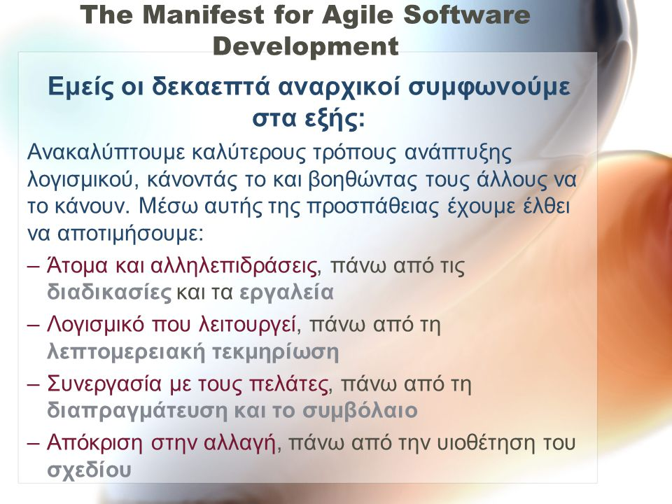 Βασικές αρχές 1.Υψηλότερη προτεραιότητα στην κατανόηση του πελάτη, με σύντομη και συνεχή παράδοση λογισμικού 2.Οι μεταβαλλόμενες απαιτήσεις είναι ευπρόσδεκτες.