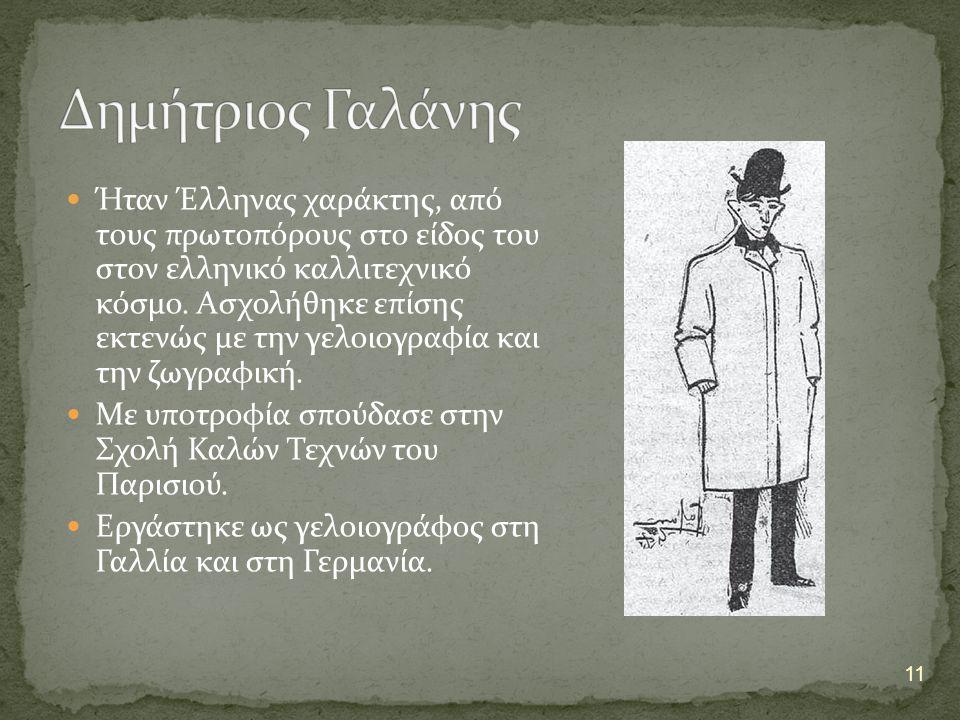 Είναι Έλληνας δημιουργός κόμικς και διπλωματούχος αρχιτέκτονας μηχανικός του ΕΜΠ.