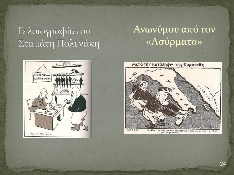 Το χιούμορ και η γελοιοποίηση του αντιπάλου, υπήρξαν τότε από τα ισχυρά όπλα στον ψυχολογικό πόλεμο, που ελάμβανε χώρα μετά την 28η Οκτωβρίου του 1940 στα μετόπισθεν της πολεμικής αναμέτρησης.