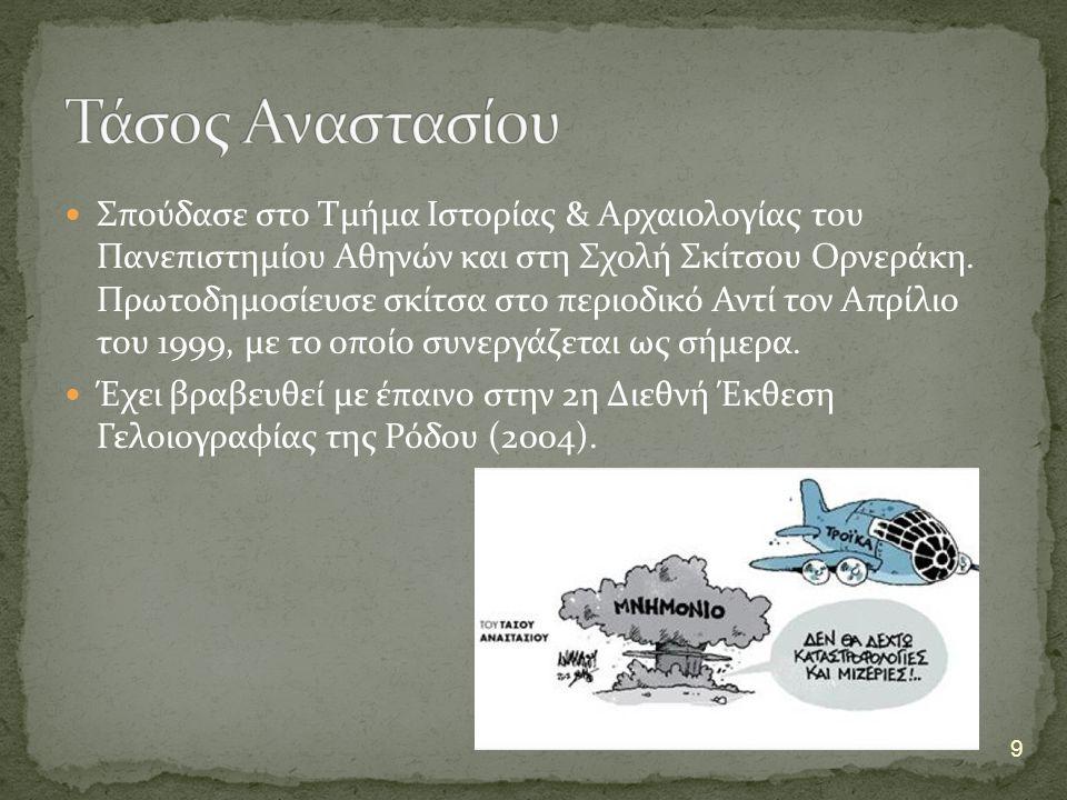 Ο Αρχέλαος Αντώναρος του Ευαγγέλου, (1921- 1998) ήταν από τους σημαντικότερους Έλληνες γελοιογράφους, γνωστός ως Αρχέλαος.