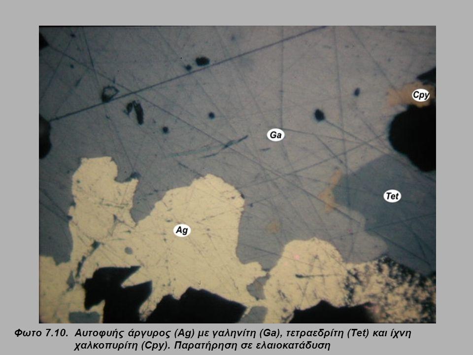 Φωτο 7.11.Φλέβα αυτοφυούς αργύρου (Ag) διασχίζει γαληνίτη (Ga) σε παραγένεση με τετραεδρίτη (Tet)