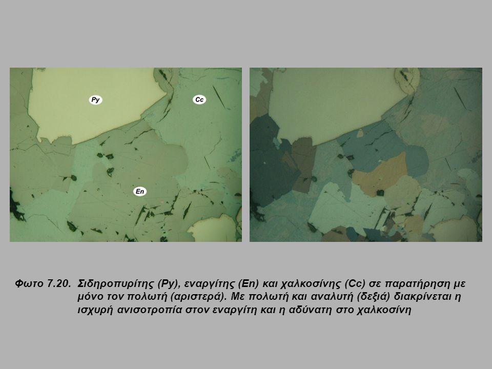 Φωτο 7.21.Παραγένεση σιδηροπυρίτη (Py), βορνίτη (Bor), εναργίτη (En) και χαλκοσίνη (Cc).