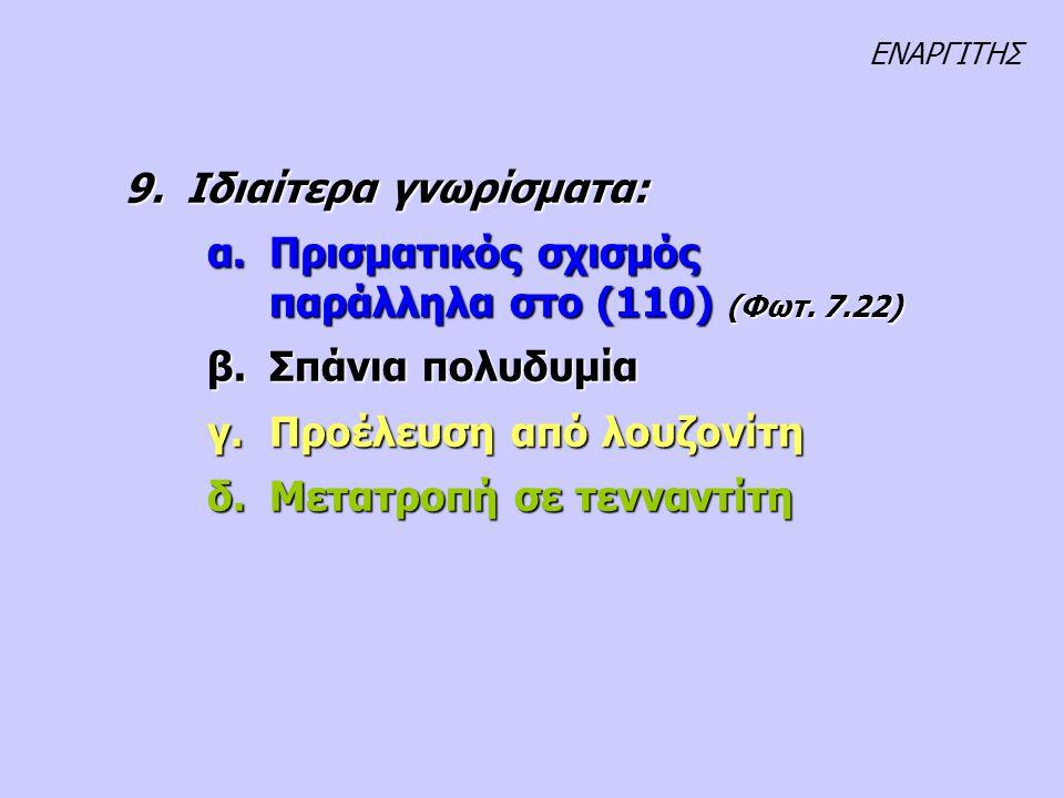 Φωτο 7.22.Αποτύπωση του σχισμού του εναργίτη (En) κατά (110) σε παραγένεση με σιδηροπυρίτη (Py).