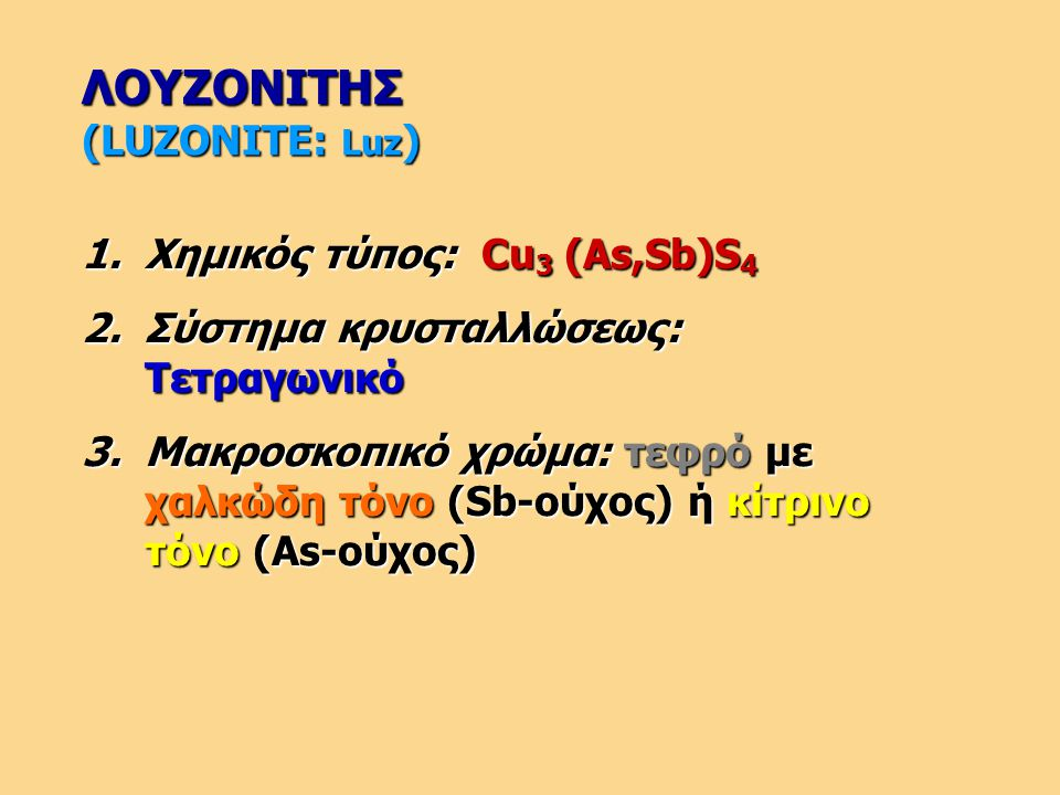 ΠΑΡΑΤΗΡΗΣΗ ΜΕ ΜΟΝΟ ΤΟΝ ΠΟΛΩΤΗ 4.Χρώμα ανακλάσεως στο μικροσκόπιο: πορτοκαλορόδινο (Φωτ.