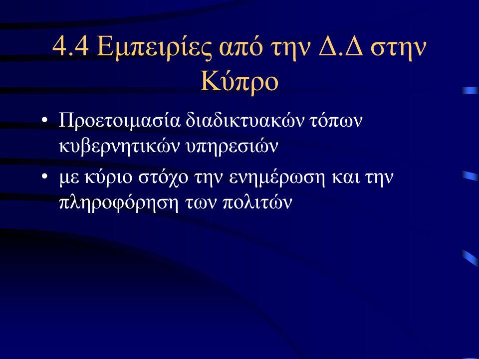 4.4 Εμπειρίες από την Δ.Δ στην Κύπρο Προετοιμασία διαδικτυακών τόπων κυβερνητικών υπηρεσιών με κύριο στόχο την ενημέρωση και την πληροφόρηση των πολιτών
