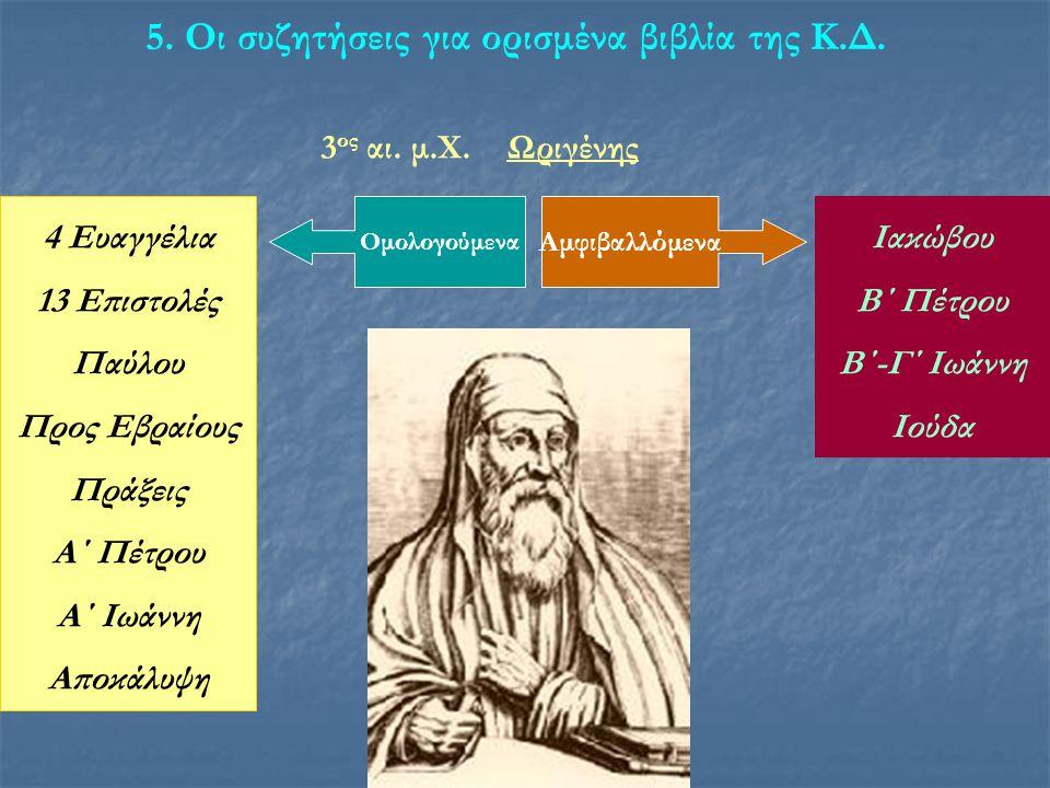 6.Τελική διαμόρφωση του κανόνα (4 ος αι.) 4 ος αι.