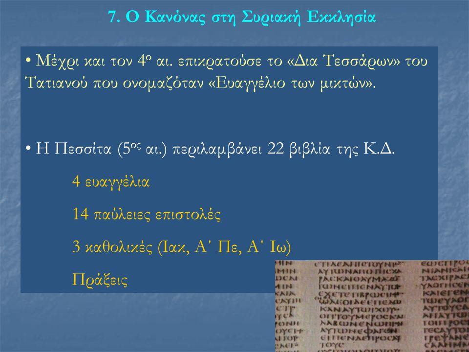 8.Κανόνας και Εκκλησία Οι λόγοι 1. Ο Μαρκίων 2. Κυκλοφορία αποκρύφων έργων 3.