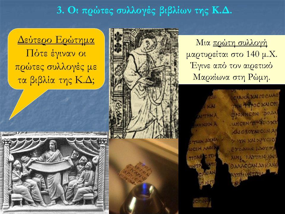 Υπάρχουν ενδείξεις για την ύπαρξη μιας συλλογής των επιστολών του Παύλου πριν από το Μαρκίωνα.