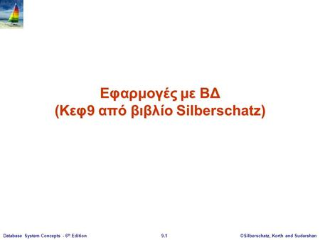 ©Silberschatz, Korth and Sudarshan9.1Database System Concepts - 6 th Edition Εφαρμογές με ΒΔ (Κεφ9 από βιβλίο Silberschatz)