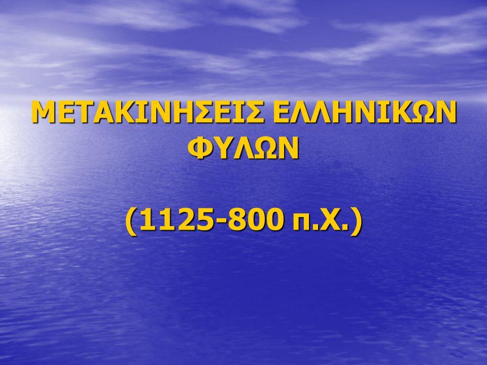 Πρώτο μισό του ΙΒ΄ αι.π. Χ.