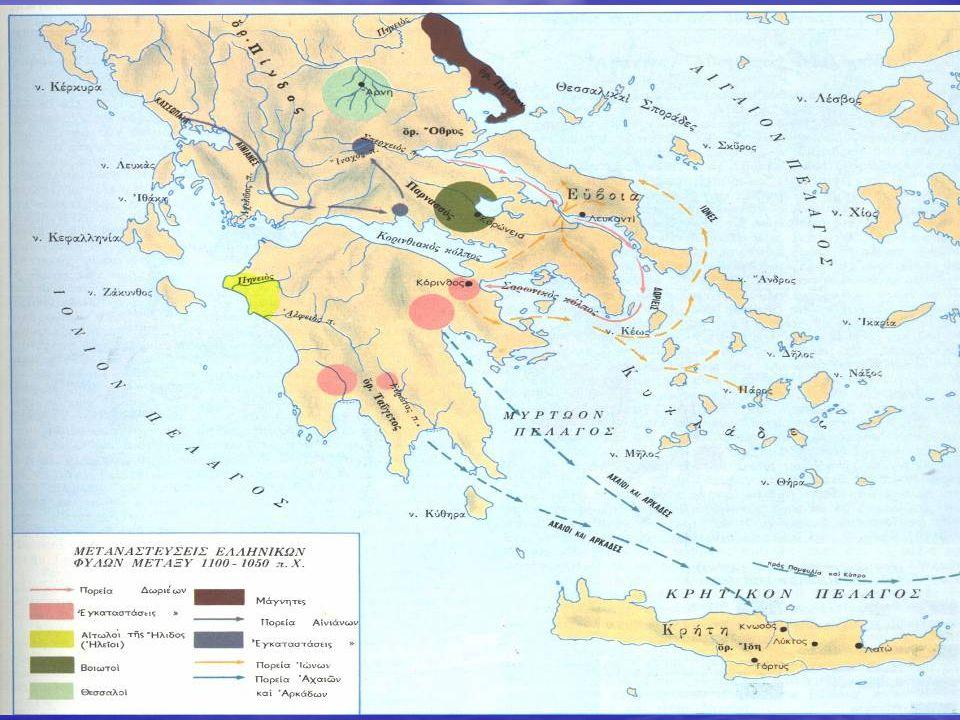 1050-950 π.Χ.