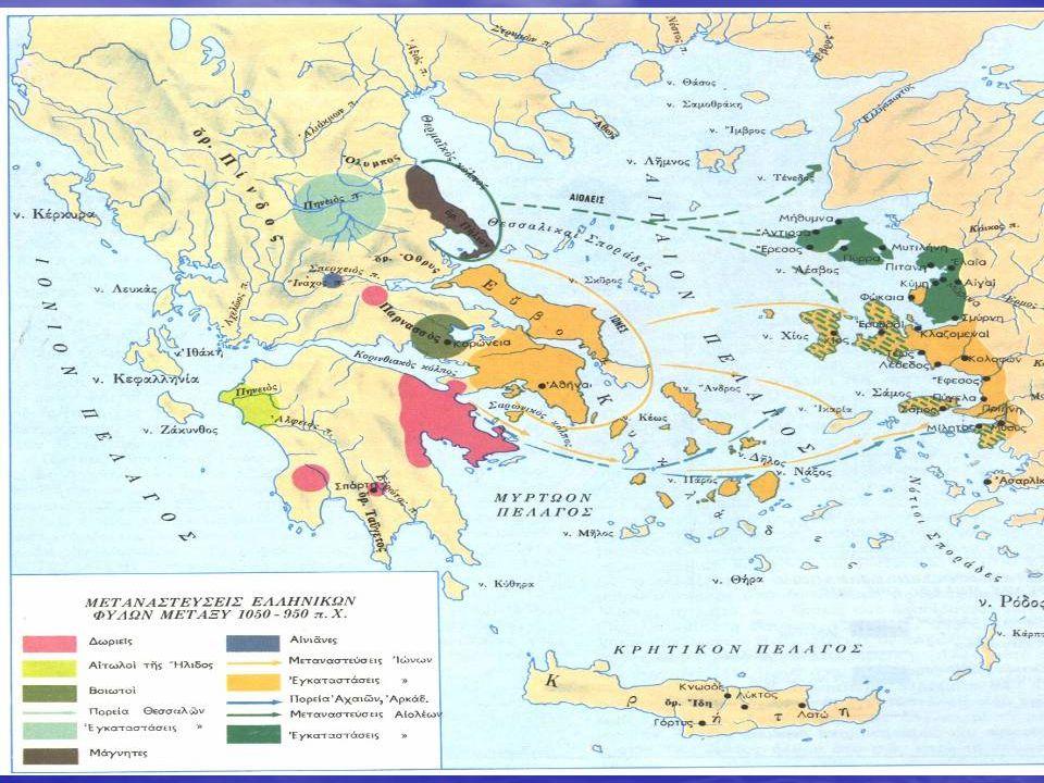 950-800 π.Χ.