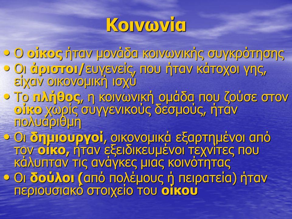 Πολιτική Οργάνωση Αρχικά ήταν κράτη φυλετικά (φυλές- φρατρίες-γένη) Αρχικά ήταν κράτη φυλετικά (φυλές- φρατρίες-γένη) Οι φυλετικοί αρχηγοί της εποχής των μετακινήσεων έγιναν κληρονομικοί βασιλείς (αρχηγοί του στρατού, κυβερνήτες με θρησκευτική και δικαστική εξουσία) Οι φυλετικοί αρχηγοί της εποχής των μετακινήσεων έγιναν κληρονομικοί βασιλείς (αρχηγοί του στρατού, κυβερνήτες με θρησκευτική και δικαστική εξουσία) Η βουλή των γερόντων (συμβούλιο των αρχηγών των ισχυρών γενών) Η βουλή των γερόντων (συμβούλιο των αρχηγών των ισχυρών γενών) Η εκκλησία του δήμου (κυρίως οι πολεμιστές συμμετέχουν) Η εκκλησία του δήμου (κυρίως οι πολεμιστές συμμετέχουν)