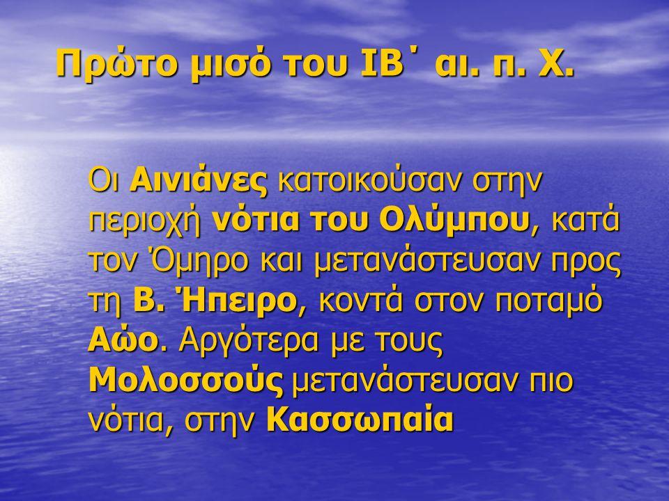 Οι Βοιωτοί, που ήταν εγκατεστημένοι στην Πίνδο, κατέβηκαν νοτιότερα, στην περιοχή της Θεσσαλίας, στην Άρνη Οι Ίωνες μετακινούνται από την Αττική στην Εύβοια