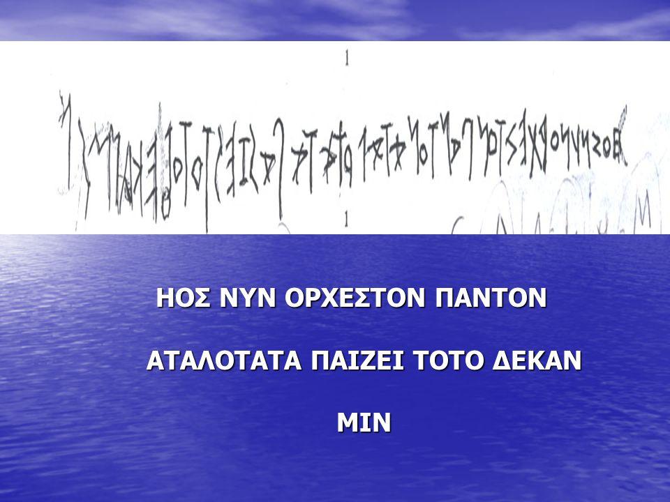 Δημιουργήθηκαν τα πρώτα ιερά και μπήκαν οι βάσεις για τη δημιουργία του ολυμπιακού δωδεκάθεου Διαμορφώθηκε η πρώτη ελληνική (προφορική) ποίηση, η επική με τα ομηρικά έπη, που έχουν τη βάση τους σε επικά τραγούδια της μυκηναϊκής εποχής