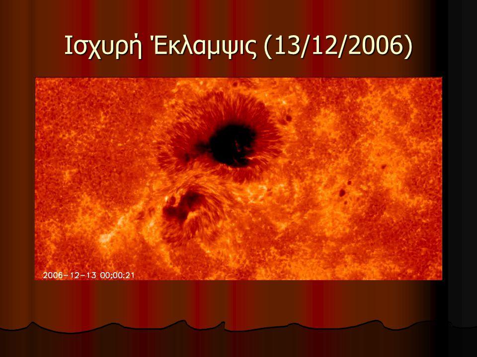 Το ηλιακό στέμμα 11/8/1999: Ολική έκλειψη Ήλιου ~ Μέγιστο ηλιακής δραστηριότητας 29/3/2006: Ολική έκλειψη Ήλιου ~ Ελάχιστο ηλιακής δραστηριότητας