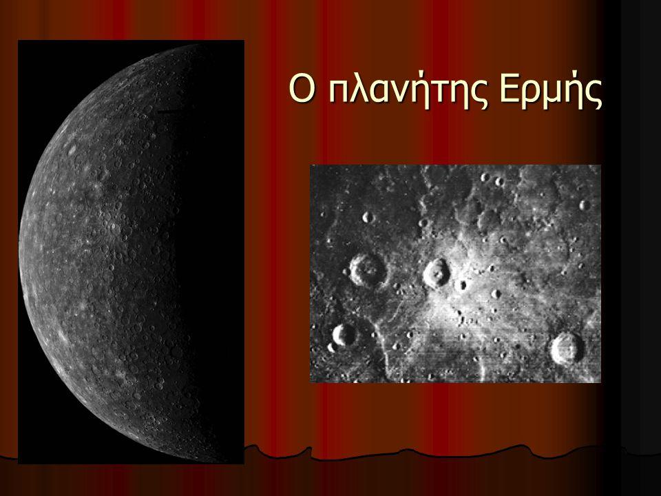 Διάμετρος του κρατήρα: 100 km