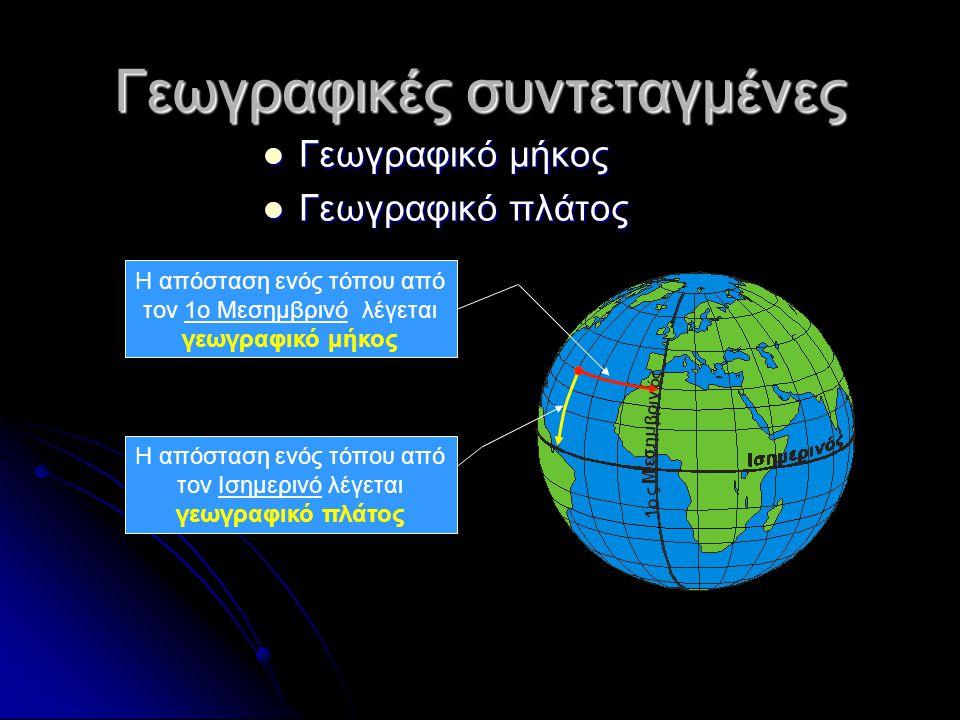 Ποιες είναι οι γεωγραφικές συντεταγμένες ενός τόπου; Α Ο τόπος Α έχει γεωγραφικές συντεταγμένες… 40 ο Νότια 80 ο Ανατολικά ή σύντομα: 40 ο Ν – 80 ο Α