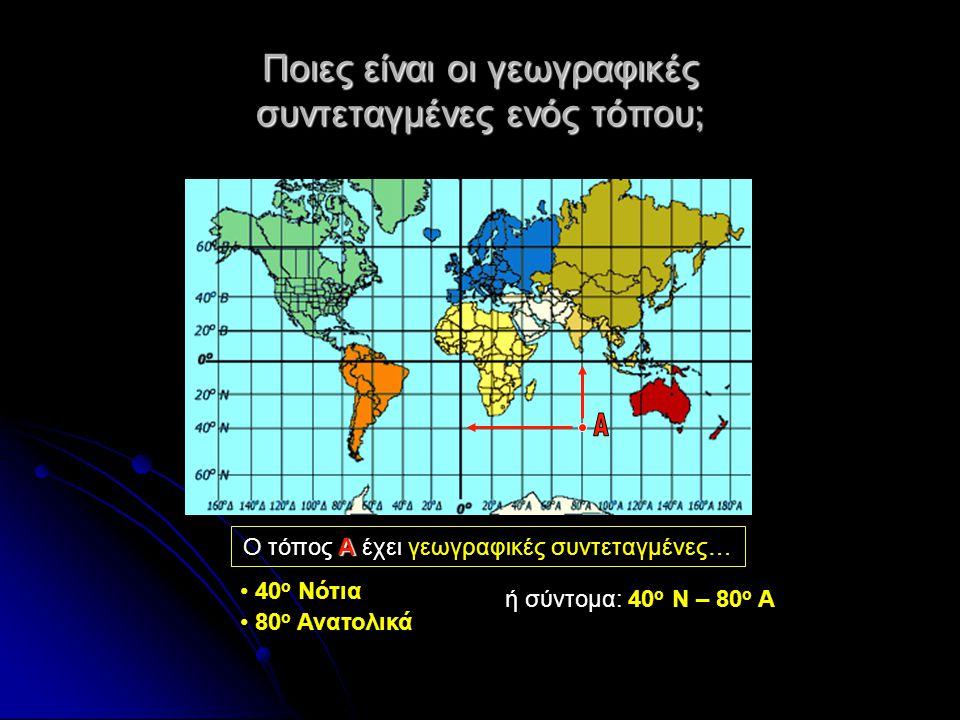 Ποιες είναι οι γεωγραφικές συντεταγμένες ενός τόπου; Τι γεωγραφικές συντεταγμένες έχει ο τόπος Β; 60 ο Β – 40 ο Δ Τι γεωγραφικές συντεταγμένες έχει ο τόπος Γ; 40 ο Β – 120 ο Α
