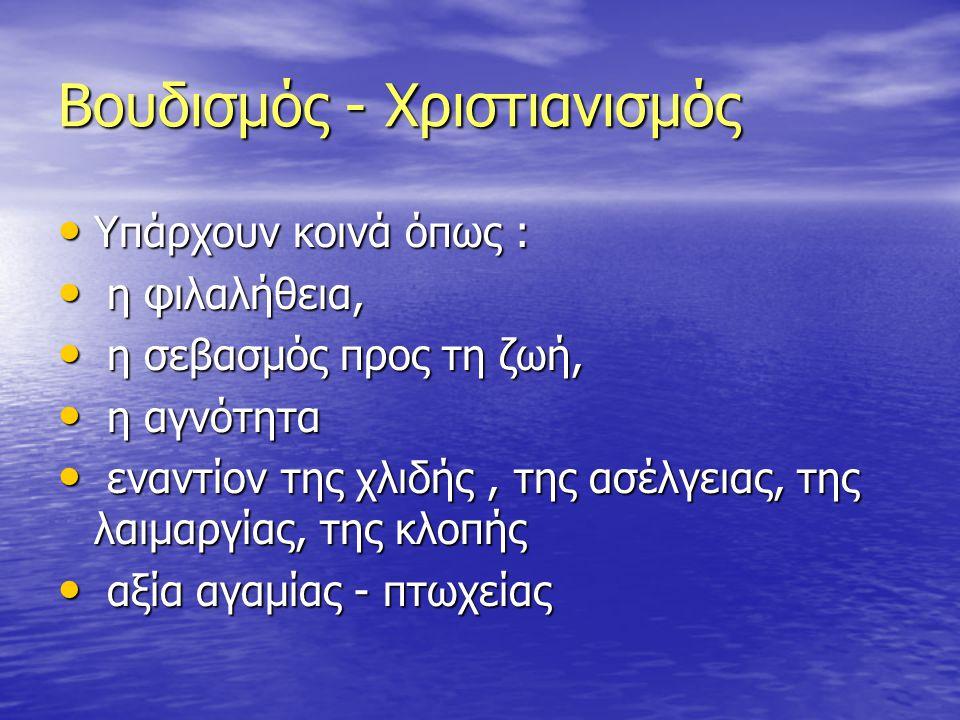Θεώρηση Θεού: Θεώρηση Θεού: Στο Βουδισμό υπάρχουν πολλά θεϊκά όντα και ο Βούδας υπεράνω όλων Στο Βουδισμό υπάρχουν πολλά θεϊκά όντα και ο Βούδας υπεράνω όλων Στο Χριστιανισμό υπάρχει μόνο ένας Θεός, δημιουργός, συντηρητής, παντοδύναμος Στο Χριστιανισμό υπάρχει μόνο ένας Θεός, δημιουργός, συντηρητής, παντοδύναμος