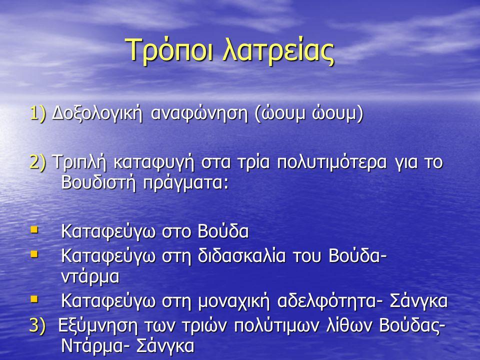 4) υπόσχεση τήρησης των 5 επιταγών 5) Αίτηση συγνώμης από Βούδα, Ντάρμα, Σάνγκα 6) Προσφορές, λουλούδια, καντήλια, κεριά, τροφές, ποτά 7) περισυλλογή, αυτοβυθισμός, αταραξία, γαλήνη 8) Κηρύγματα – αξιομισθία η παρακολούθηση.