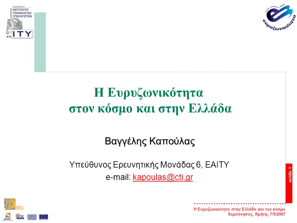Η Ευρυζωνικότητα στην Ελλάδα και τον κόσμο Χερσόνησος, Κρήτη, 7/9/2007 σελίδα 2 Τι είναι Ευρυζωνικότητα; — Ευρυζωνικότητα ορίζεται με ευρεία έννοια ως το προηγμένο, εφικτό και καινοτόμο από πολιτική, κοινωνική, οικονομική και τεχνολογική άποψη περιβάλλον, αποτελούμενο από: —την παροχή γρήγορων συνδέσεων στο Διαδίκτυο —την κατάλληλη δικτυακή υποδομή —την δυνατότητα του πολίτη να επιλέγει —το κατάλληλο ρυθμιστικό πλαίσιο αποτελούμενο από πολιτικές, μέτρα, πρωτοβουλίες, άμεσες και έμμεσες παρεμβάσεις, αναγκαίες για την ενδυνάμωση της καινοτομίας και την προστασία του ανταγωνισμού