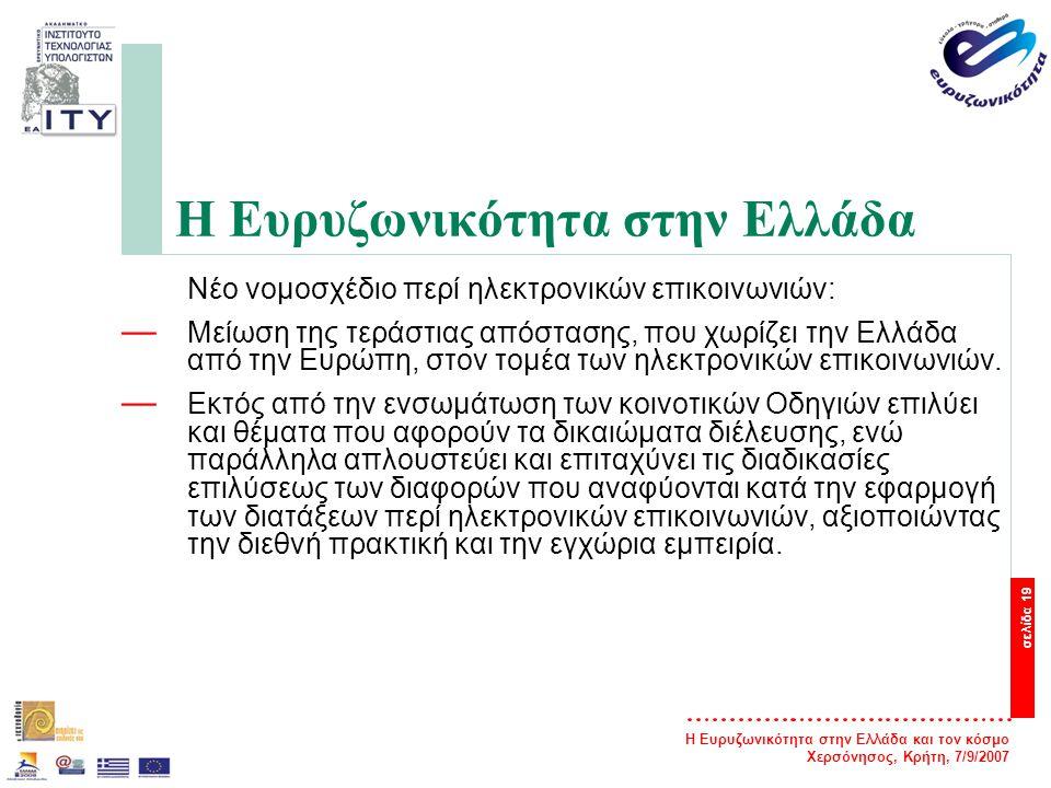 Η Ευρυζωνικότητα στην Ελλάδα και τον κόσμο Χερσόνησος, Κρήτη, 7/9/2007 σελίδα 20 Η Ευρυζωνικότητα στην Ελλάδα Νέα ψηφιακή στρατηγική της χώρας για την περίοδο 2006- 2013 από την Επιτροπή Πληροφορικής: — Έως το 2008 θα δοθεί έμφαση στην ανάπτυξη των ηλεκτρονικών προμηθειών, την ενίσχυση της ευρυζωνικότητας, την αυτοματοποίηση των πέντε συχνότερα απαιτούμενων δικαιολογητικών και τη θεσμοθέτηση της ηλεκτρονικής υπογραφής.