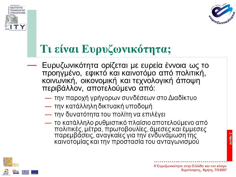 Η Ευρυζωνικότητα στην Ελλάδα και τον κόσμο Χερσόνησος, Κρήτη, 7/9/2007 σελίδα 3 Τι προσφέρει; — Προσιτή, Αξιόπιστη, Γρήγορη και Συνεχής σύνδεση Ίντερνετ (όπως το ηλεκτρικό ρεύμα, όχι όπως η τηλεφωνική συνδιάλεξη) που φέρνει: —γρήγορη πρόσβαση στο web, —ραδιόφωνο, τηλεόραση, ταινίες, ψυχαγωγία —νέες υπηρεσίες, VοIP, τηλεδιάσκεψη, εργασία-μάθηση- ιατρική φροντίδα από απόσταση — Τα ευρυζωνικά δίκτυα και υπηρεσίες είναι ήδη το νέο καινοτόμο μέσο επικοινωνίας στις χώρες, που η διείσδυση έχει φτάσει σε σημαντικά επίπεδα