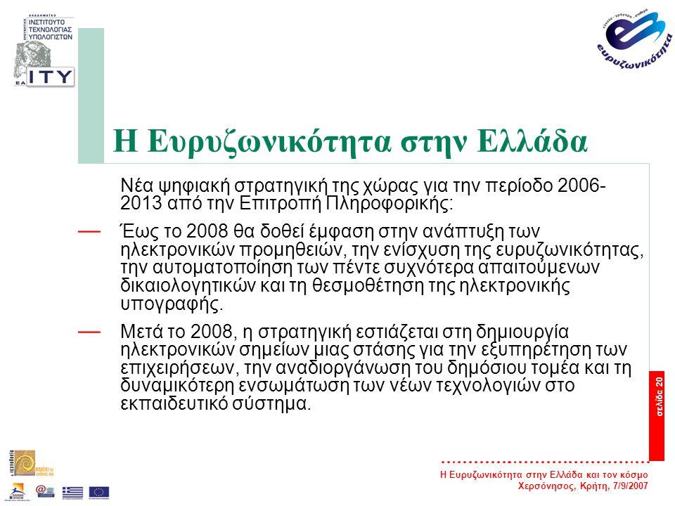 Η Ευρυζωνικότητα στην Ελλάδα και τον κόσμο Χερσόνησος, Κρήτη, 7/9/2007 σελίδα 21 Το αύριο στην Ελλάδα – στόχοι — Γεωγραφική κάλυψη ευρυζωνικών υποδομών 60% το 2008 — Πληθυσμιακή κάλυψη 90% —από 65% στο 3ο τρίμηνο του 2006 και 9% τον Ιανουάριο 2005 – πραγματικό χάσμα με άλλες χώρες της ΕΕ που τότε έφταναν το 87%, και τώρα ακόμη και το 100%